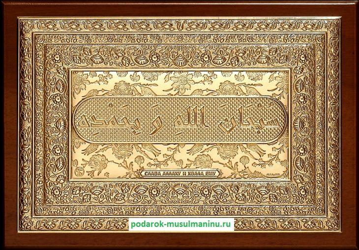 Слава Аллаху и хвала Ему (серия «Классика», золочение), 19*13см.