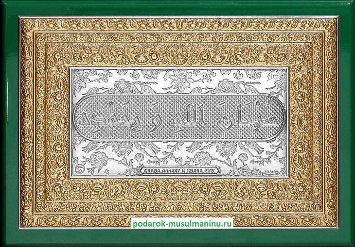 Слава Аллаху и хвала Ему (серия «Престиж», серебро и золочение), 19*13см.