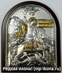 Серебряная с золочением икона Святого Георгия Победоносца (7*8,5, Россия) в дорожном футляре